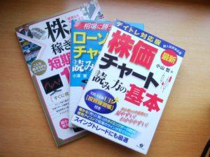 特に役に立った書籍3冊